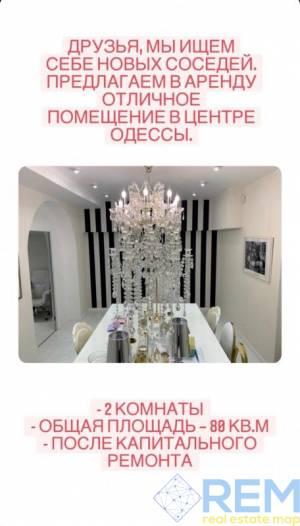 Другое..., Бунина, 80 кв. м., Центр, Одесса, Приморский район