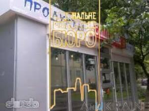 Магазин, Ицхака Рабина, 30 кв. м., Черемушки, Одесса, Малиновский район