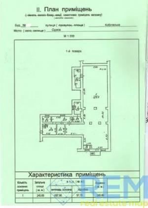 Магазин, Коблевская, 660 кв. м., Центр, Одесса, Приморский район