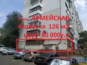 Торгово-офисное, Армейская, 126.3 кв. м., Фонтан, Одесса, Приморский район